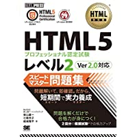 HTML教科書 HTML5プロフェッショナル認定試験 レベル2 スピードマスター問題集 Ver2.0対応 (EXAMPRESS)