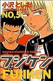 フジケン 5 (少年チャンピオン・コミックス)