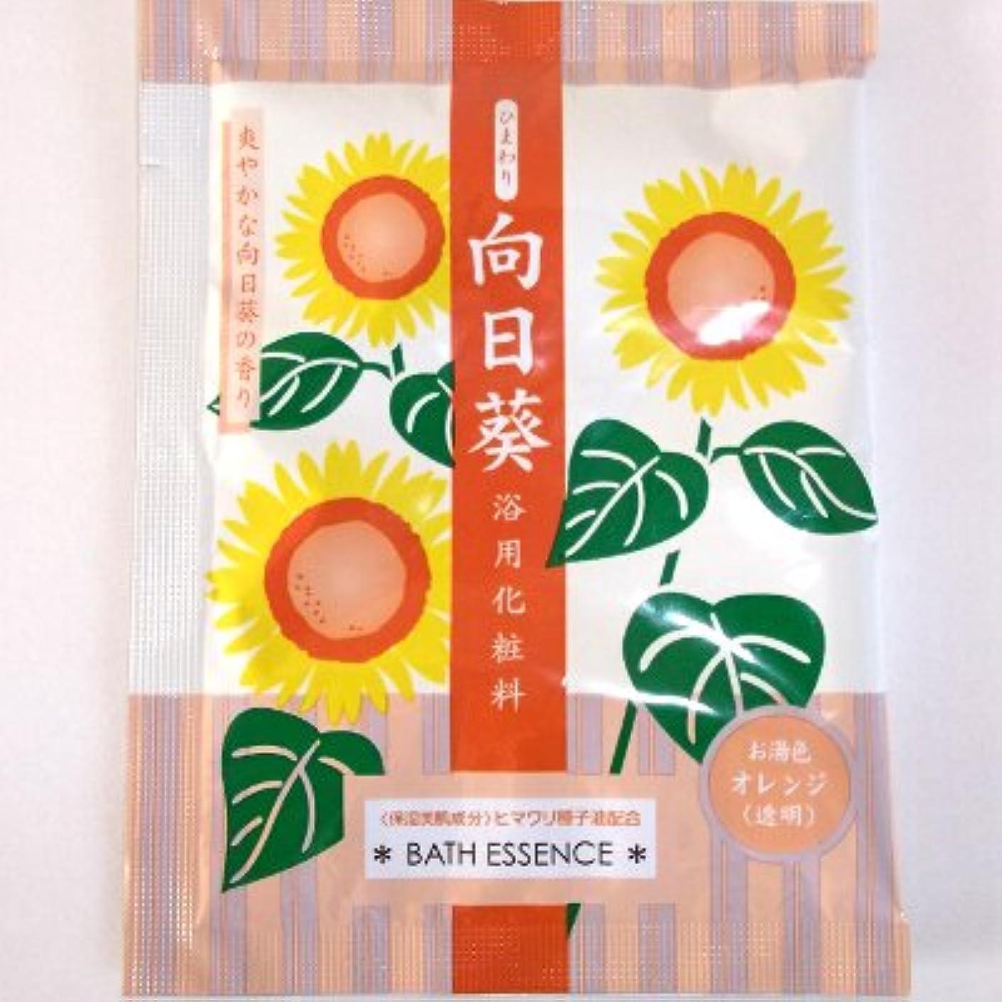 マイルドタイマー猫背花の入浴料 爽やかな向日葵の香り