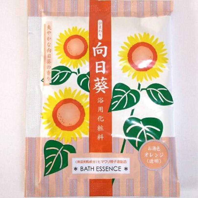 拡大するピック通知する花の入浴料 爽やかな向日葵の香り