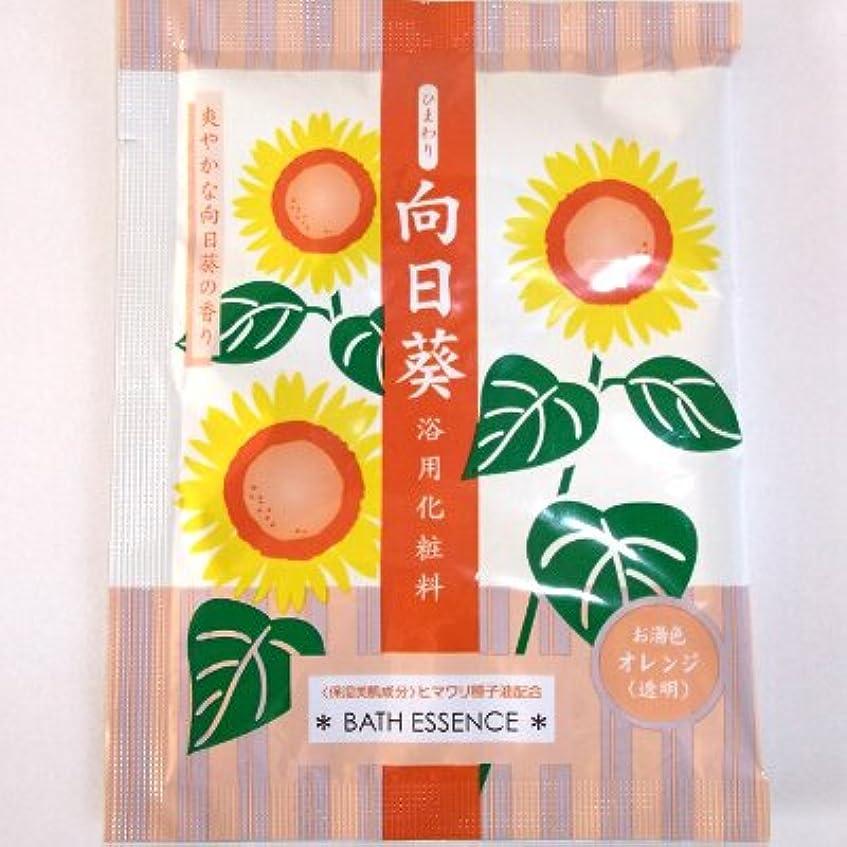ピニオン公平所持花の入浴料 爽やかな向日葵の香り