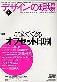 デザインの現場 2006年 04月号 [雑誌]