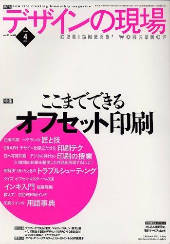 デザインの現場 2006年 04月号 [雑誌]の詳細を見る