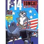F-14トムキャット (世界の傑作機別冊)