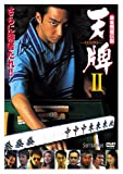 麻雀飛龍伝説 天牌2[DVD]