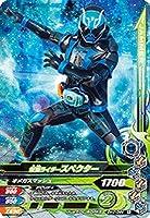 ガンバライジング/ボトルマッチ2弾/BM2-044 仮面ライダースペクター R