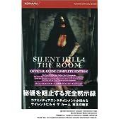 SILENT HILL 4 THE ROOM 公式ガイド コンプリートエディション (KONAMI OFFICIAL BOOKS)