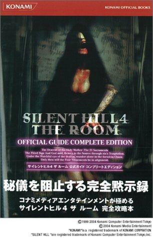 SILENT HILL 4 THE ROOM 公式ガイド コンプリートエディション (KONAMI OFFICIAL BOOKS)の詳細を見る