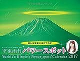 カレンダー2017 李家幽竹 パワースポット 飾れば強運が満ちてくる! (ヤマケイカレンダー2017)