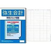 弥生 元帳2行明細用紙(Z)200枚入り(単票用紙) 335002Z