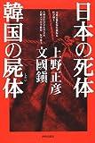 日本の死体 韓国の屍体