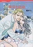 罪深き結婚 (HQ comics ア 2-11)
