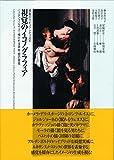 視覚のイコノグラフィア: 〈トロンプ・ルイユ〉・横たわる美女・闇の発見 (感覚のラビュリントゥス)