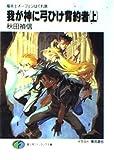 我が神に弓ひけ背約者〈上〉―魔術士オーフェンはぐれ旅 (富士見ファンタジア文庫)