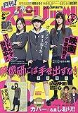 月刊!スピリッツ 2020年 6/1 号 [雑誌]: ビッグコミックスピリッツ 増刊