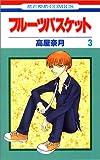 フルーツバスケット (3) (花とゆめCOMICS)