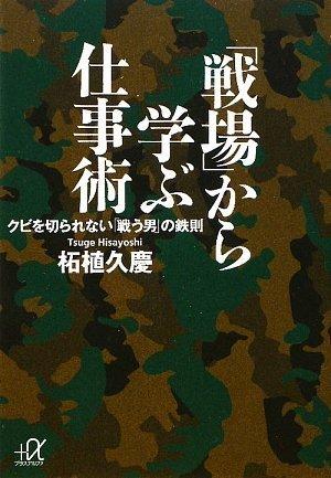 「戦場」から学ぶ仕事術-クビを切られない「戦う男」の鉄則 (講談社+α文庫)の詳細を見る