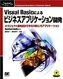 Visual Basicによるビジネスアプリケーション開発―オブジェクト指向設計で作る3層C/Sアプリケーション (Programmer's SELECTION)