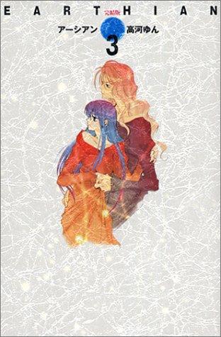 完結版 「アーシアン」 3 (創美社コミックス)の詳細を見る