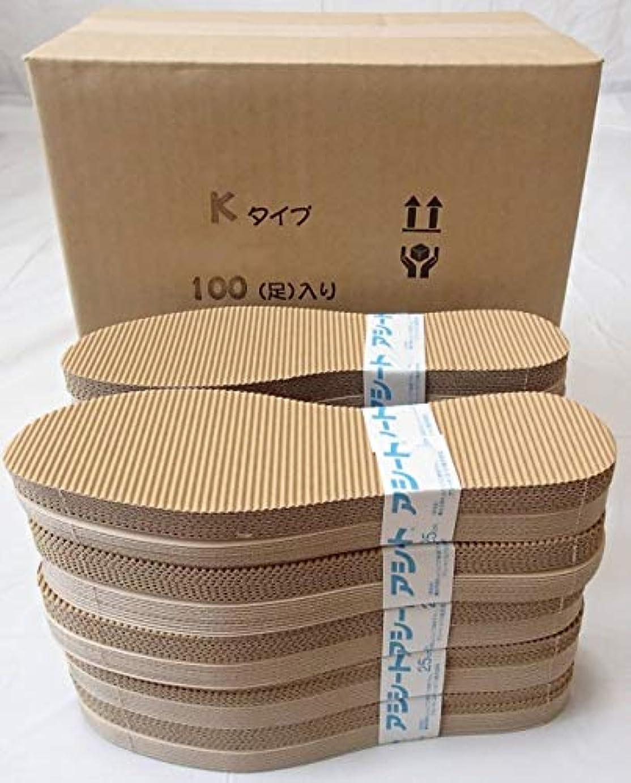 スポーツ住所道アシートKタイプお得用パック100足入り (25.5~26.0cm)