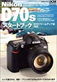 Nikon D70S スタートブック D70ファームアップ版対応 (Impress mook―DCM mook)