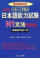 パターンで学ぶ 日本語能力試験 N1 文法問題集