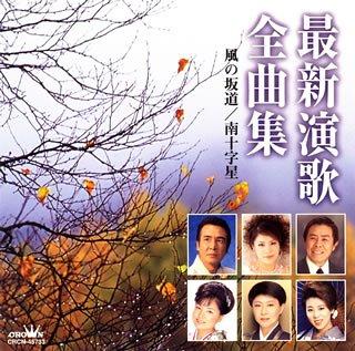 最新演歌全曲集「風の坂道/南十字星」