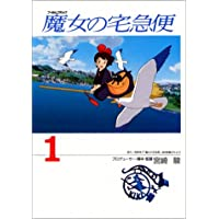 魔女の宅急便 (1) (アニメージュコミックスペシャル―フィルムコミック)