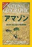 NATIONAL GEOGRAPHIC (ナショナル ジオグラフィック) 日本版 2007年 01月号 [雑誌]