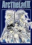 Arc the lad 2炎のエルクsevenfold stories (ガンガンWINGコミックス)
