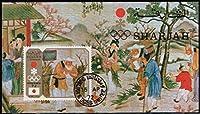札幌冬季五輪の切手 シャルジャー小型シート(済)(無目打) 絵画・オリンピック