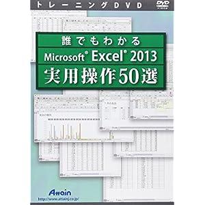 誰でもわかるMicrosoft Excel 2013 実用操作50選
