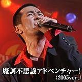 摩訶不思議アドベンチャー! (2005 Ver.)