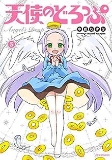 [中嶋ちずな] 天使のどろっぷ 全05巻