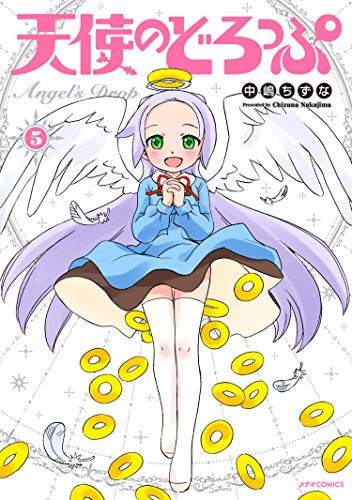 天使のどろっぷ(5) (メテオCOMICS)