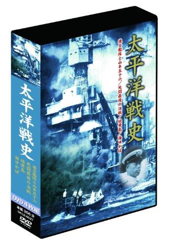 太平洋戦史 4枚組DVD-BOX