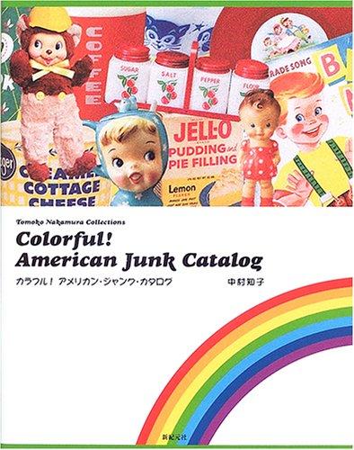 カラフル!アメリカン・ジャンク・カタログの詳細を見る