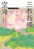 空海「三教指帰」 ビギナーズ 日本の思想 (角川ソフィア文庫)