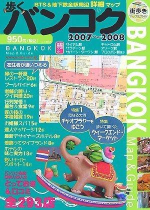 歩くバンコク2007-2008 [歩くシリーズ] (街歩きマップ&ガイド (A-1-0009))
