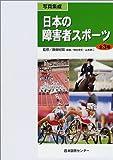 日本の障害者スポーツ―写真集成 (1)