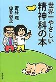 世界一やさしい精神科の本 (河出文庫)