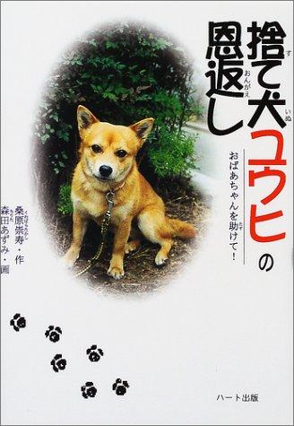 捨て犬ユウヒの恩返し―おばあちゃんを助けて! (ドキュメンタル童話シリーズ犬編)
