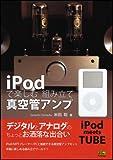 iPodで楽しむ組み立て真空管アンプ