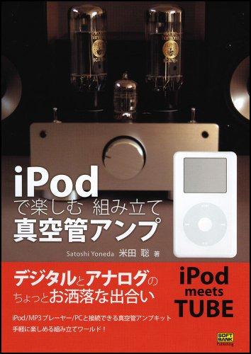 iPodで楽しむ組み立て真空管アンプの詳細を見る