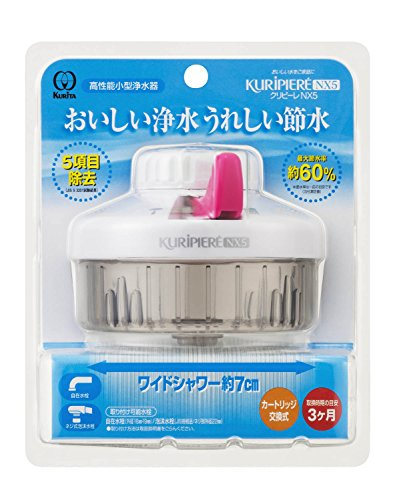 高性能小型浄水器 クリピーレNX5 ピンク REN5P-3063 030630