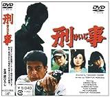 刑事[DVD]