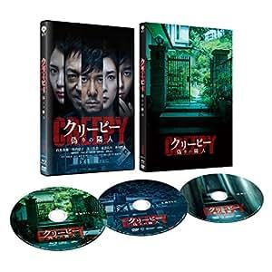 クリーピー 偽りの隣人 豪華版[Blu-ray]