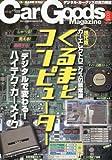 Car Goods Magazine (カーグッズマガジン) 2010年 08月号 [雑誌]
