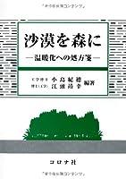沙漠を森に―温暖化への処方箋― (成蹊大学アジア太平洋研究センター叢書)