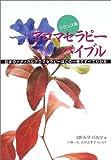 フランス発 アロマセラピーバイブル—日本のメディカルアロマセラピーはこの一冊ですべてわかる